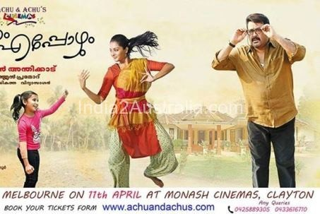 Ennum Eppozhum – Malayalam Movie Screening in Australia (Sydney, Melbourne, Adelaide, Perth, Brisbane)