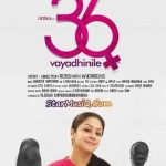 36 vayadhinile tamil movie screening in Sydney