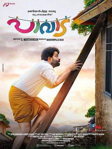 Pavada Malayalam movie screening details for Australia (Melbourne, Sydney, Perth, Adelaide and Brisbane)