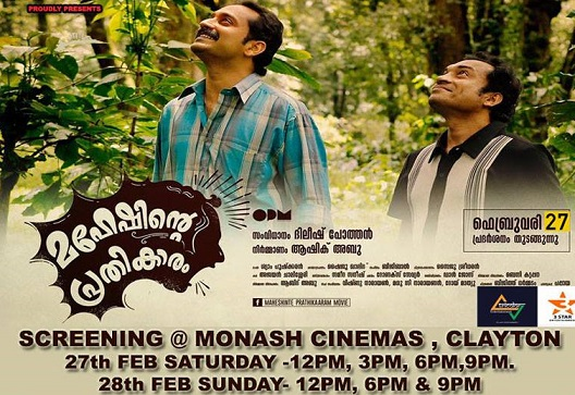 Maheshinte Prathikaram Malayalam movie screening in Melbourne, Adelaide and Canberra
