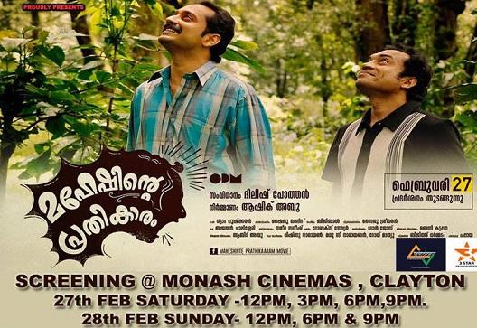 Maheshinte Prathikaram Malayalam movie screening in Melbourne, Adelaide and Canberra
