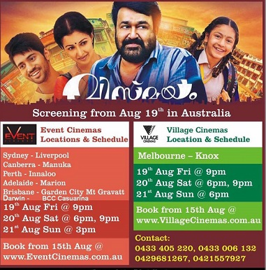 Vismayam Malayalam Movie in Australia