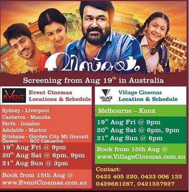 Vismayam – Malayalam Movie Screening Details for Australia (Melbourne, Sydney, Perth, Adelaide, Brisbane and Canberra)