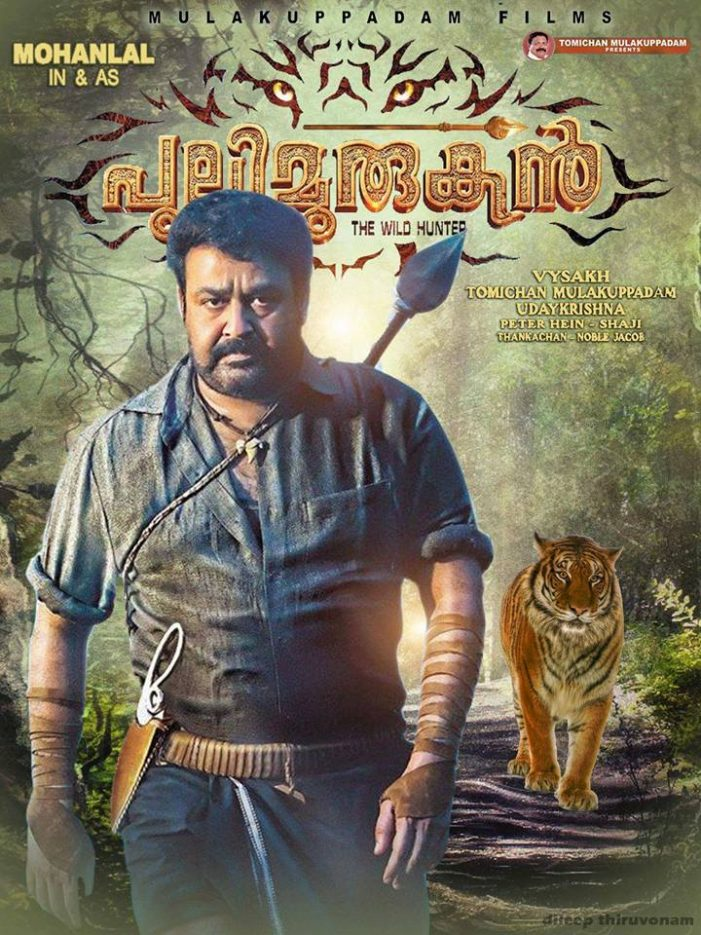 Pulimurugan – Malayalam movie screening details for Australia (Melbourne, Sydney, Perth, Adelaide and Brisbane)