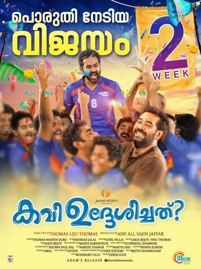 Kavi Uddheshichathu – Malayalam movie screening details for Melbourne