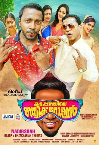 Kattappanayile Rithwik Roshan – Malayalam Movie Screening details for Melbourne and Sydney