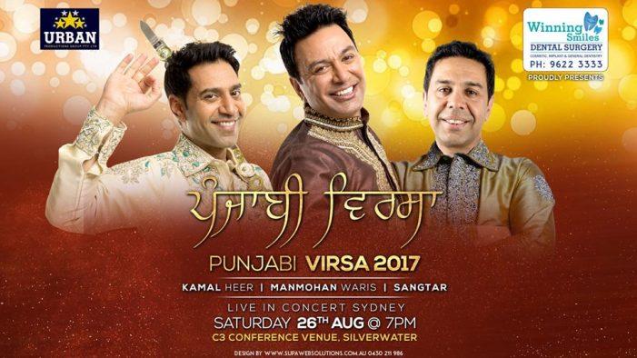 Punjabi Virsa 2017 Live in Concert in Sydney and Canberra
