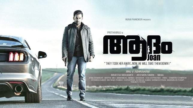 Adam Joan Movie screening details for Melbourne