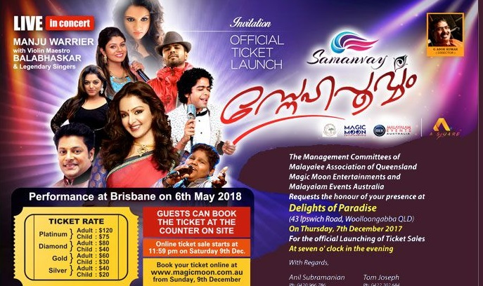 Manju Warrier Show in Melbourne,Brisbane, Perth and Sydney