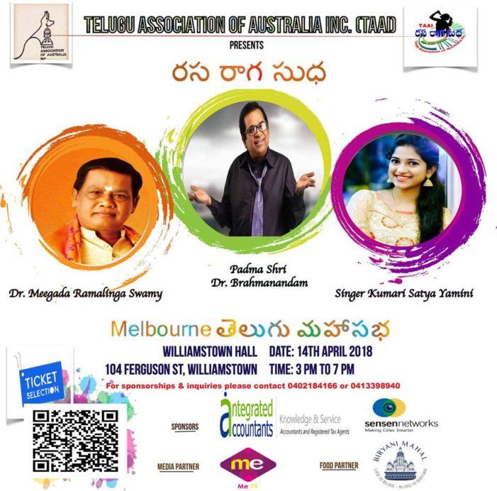 Dr. Brahmanandam in Melbourne
