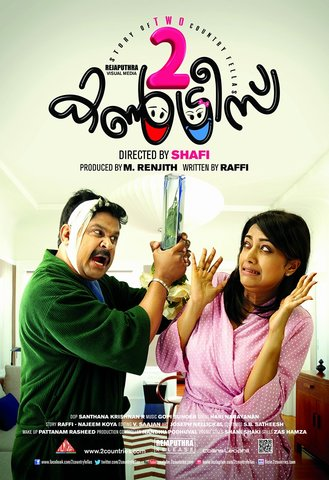 Two Countries Malayalam movie screening details for Brisbane, Melbourne and Sydney