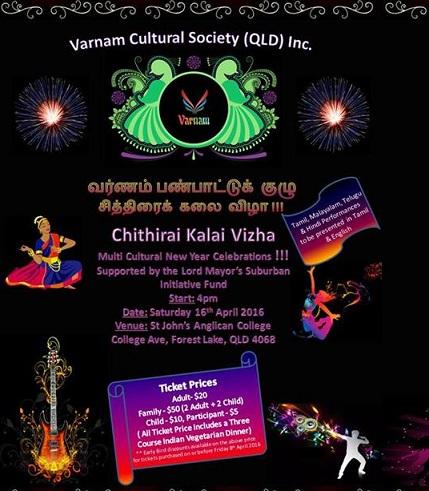 Chithirai Vizha