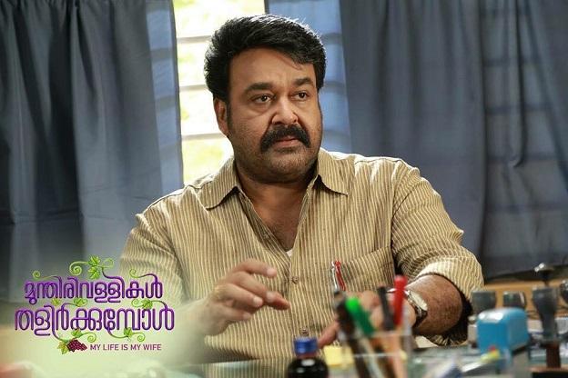 Munthirivallikal Thalirkkumbol – Malayalam Movie in Melbourne, Sydney and Perth
