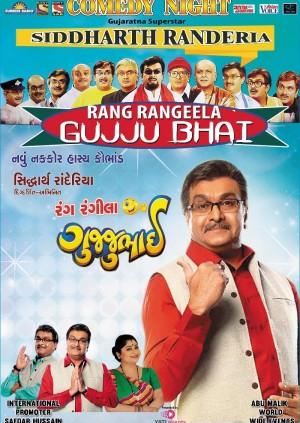 Rang Rangeela Gujjubhai (2021) Gujarati 720p HEVC HDRip x265 AAC ESubs Full Gujarati Movie [650MB]